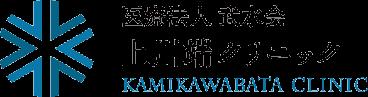 医療法人 武水会 上川端クリニック KAMIKAWABATA CLINIC